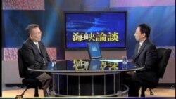 海峡论谈: 2012台湾总统大选(1)