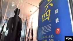 香港支聯會臨時六四紀念館入口。(美國之音湯惠芸攝)