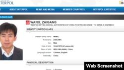 中国政府通过国际刑警组织通缉王再刚(网络截图)