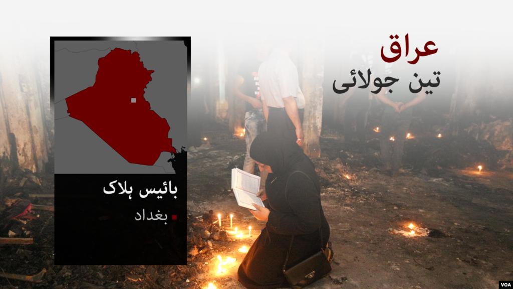 تین جولائی کو عراق کے دارالحکومت بغداد میں ہونے والے دو بم دھماکوں کے نتیجے میں مرنے والوں کی تعداد 160 ہوگئی ہے، جب کہ زخمیوں کی تعداد 150سے زیادہ ہوچکی ہے، جنھیں سال رواں کا سب سے خطرناک حملہ قرار دیا جارہا ہے