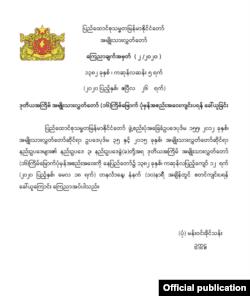 သတင္းဓာတ္ပံု - Pyidaungsu Hluttaw
