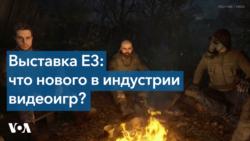 Е3-2021: что нового в индустрии видеоигр?