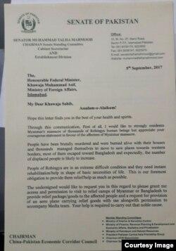 وزیر اعظم کو لکھے جانے والے خط کا عکس