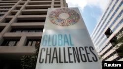 世界银行大楼 (2013年资料照片)