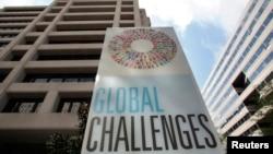미국 워싱턴의 국제통화기금, IMF 본사 건물.(자료사진)