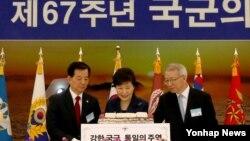 박근혜 한국 대통령(가운데)과 한민구 한국 국방장관(왼쪽) 등 참석자들이 1일 계룡대에서 열린 건군 제67주년 경축연에서 축하떡을 자르고 있다.