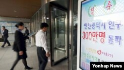 인천광역시 인구가 서울과 부산에 이어 국내 세 번째로 300만명을 돌파한 19일 오후 시청 앞에 축하 메시지가 게재돼있다.