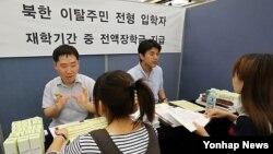 지난해 서울에서 열린 탈북 청소년 대학 입시설명회. (자료사진)