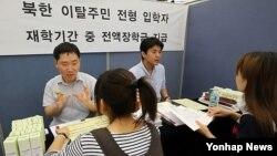 지난해 9월 서울에서 열린 탈북 청소년 대학 입시설명회. (자료사진)