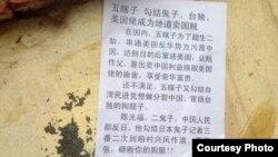 临沂东师古村辱骂陈光诚及其家人的小字报(网络图片/胡佳推特)