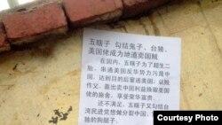臨沂東師古村辱罵陳光誠及其家人的小字報(網絡圖片/胡佳推特)