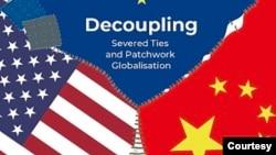 2021年1月14日,中國歐盟商會與柏林墨卡託中國研究中心合作發表《脫鉤:全球化何去何從》的研究報告。