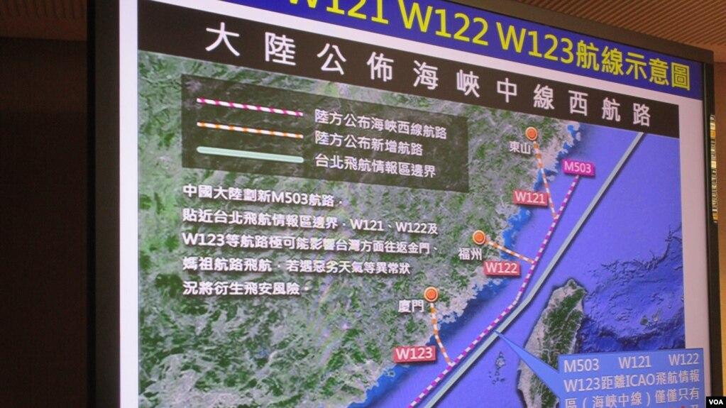 台灣立法院質詢中國新航路問題時展示的圖片。 (資料照)