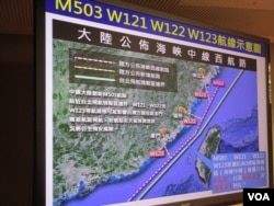 台灣立法院質詢中國新航路展示的圖卡(資料照)