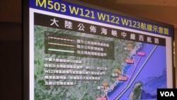 美官员:反对北京单方面启用台海新航线