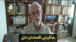 رضا قریشی، اقتصاددان: دلیل فقر و افزایش شکاف طبقاتی در ایران اقتصاد متکی به نفت است
