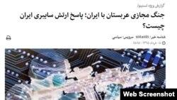 تصویری ا زگزارش خبرگزاری تسنیم