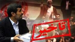لایحه بودجه ایران باز هم به موقع به مجلس نمی رسد