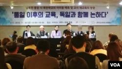 한국 명동 티마크 그랜드 호텔에서 '통일 이후의 교육, 독일과 함께 논하다' 토론회가 열렸다.