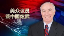 时事大家谈:美众议员(Rep. Joe Courtney)谈中国军力增长和美中关系走向