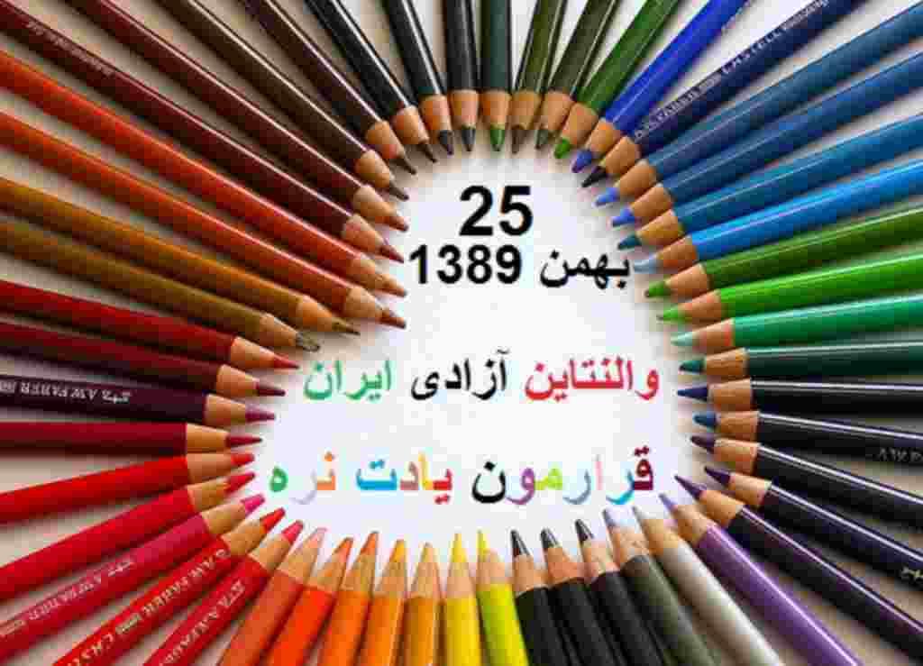 جمعه هجدهم فوریه - وقایع ٢٥ بهمن ۱۳۸۹ به مناسبت همبستگی مردم ایران با قیام دموکراتیک مردم مصر