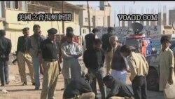 2011-12-09 粵語新聞: 巴基斯坦炸彈爆炸三名軍人喪生
