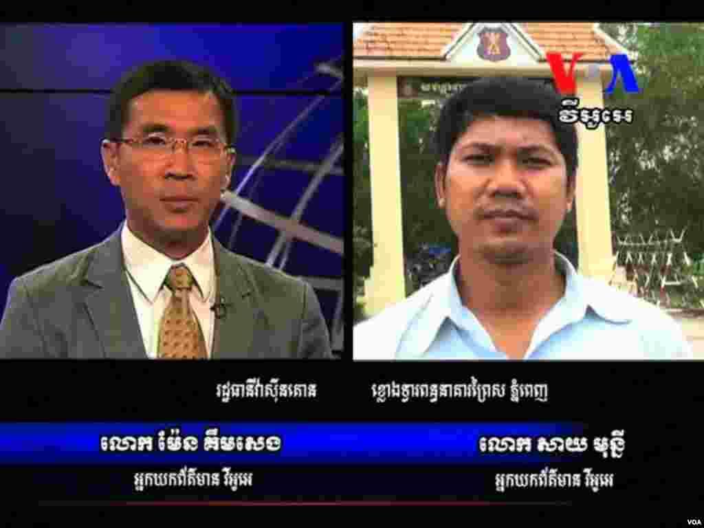Reporter Kimseng Men in Washington talks to reporter Mony Say in Cambodia.