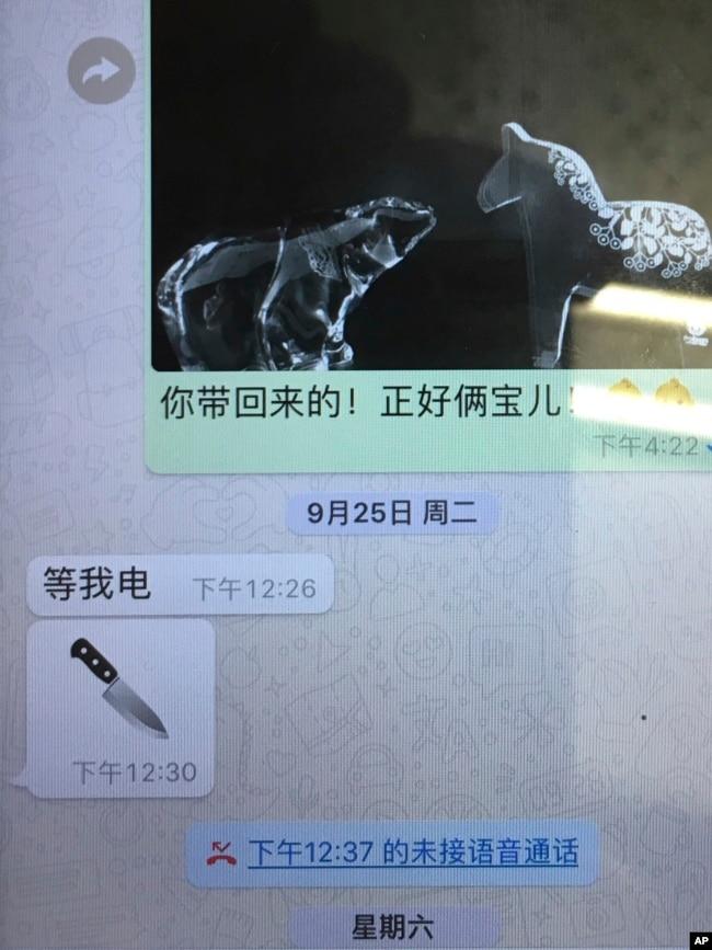 身åœ 法国里昂的格蕾丝Â・孟的手机显示国际刑警组织主席孟宏伟åœ 被中国国家监委扣押和调查之前给她发的照片,最后一张æ˜ˉ刀子的照片。