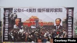 中國民間公祭趙紫陽、胡耀邦和六四先烈