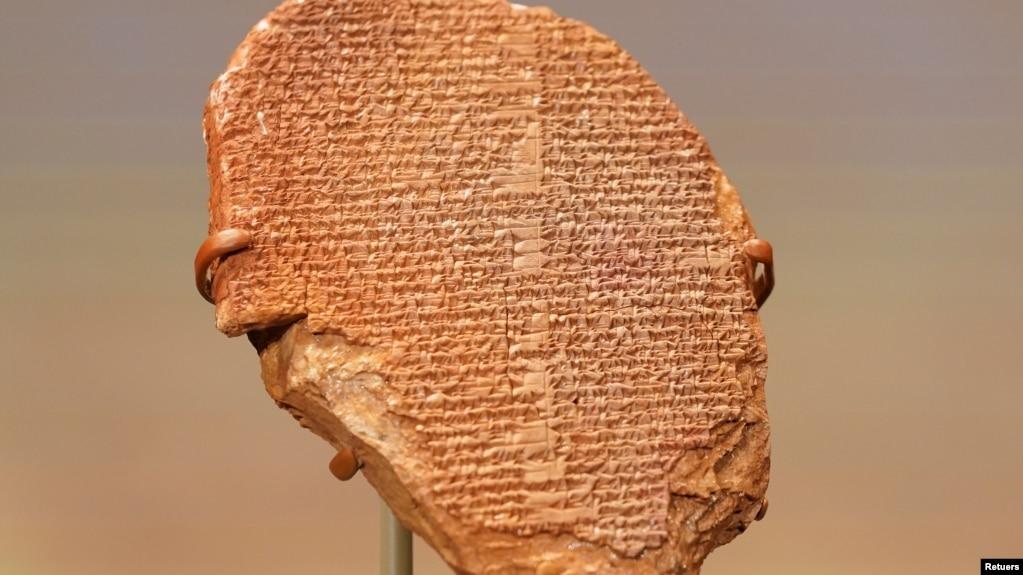 Глиняная табличка содержащая отрывки из «Эпоса о Гильгамеше»