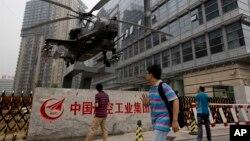 行人从中国航天工业集团的北京办公楼外走过。(资料照)