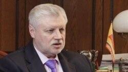Сергей Миронов: «Путина я не поддержу...»