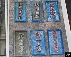 6條馬祖標語的縮微製品