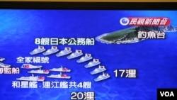 台日船只在钓鱼岛附近海域对峙模拟图(台湾民视新闻台画面-美国之音张永泰拍摄)