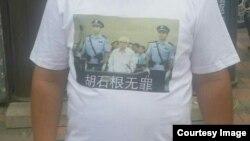 2016年8月3日,支持者身穿印有庭审场面的文化衫声援胡石根。(网络图片)
