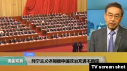 VOA连线(方冰):专家辩论: 习近平在分享权力还是在独裁?