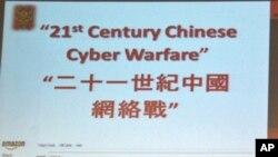 研討會分析中國网絡戰