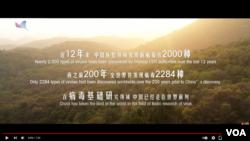 中国科协、中国科学院和央视2019年联合出品电视节目《科普中国》截图(余茂春提供)