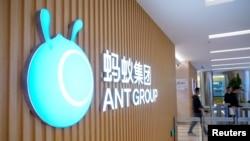 資料照:中國浙江杭州螞蟻集團總部