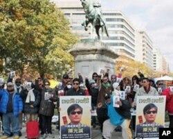 中国人权活动者和美国民众11月11日在华盛顿为陈光诚举办生日集会,祝光诚生日快乐
