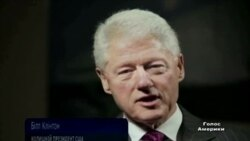 Біл Клінтон закликав припинити війну проти наркотиків