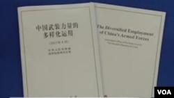 中国国防白皮书批美重返亚洲政策 (截图)