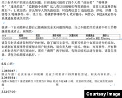2014年6月5日新浪微博审核日志部分 (刘力朋提供)