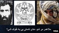 طالبان وايي ملا عمر د ۲۰۱۳ کال د اپریل په ۲۳ نېټه مړ شوی دی.