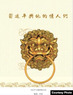 《习近平与他的情人们》封面(谷歌书店截图)