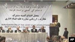 کابل د فساد ضد نوې اداره اعلان کړه