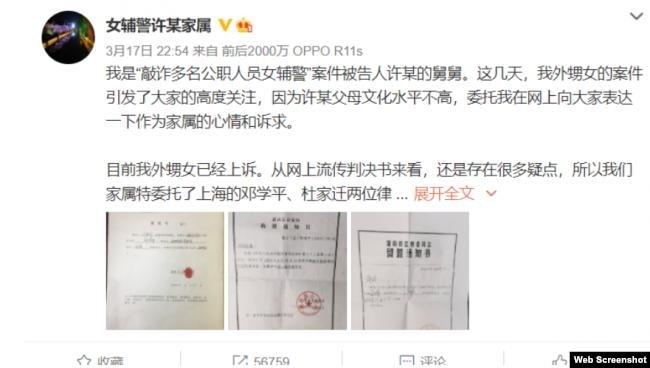 许姓女辅警家属披露二审法院拒绝被告家属委托律师的微博截图。