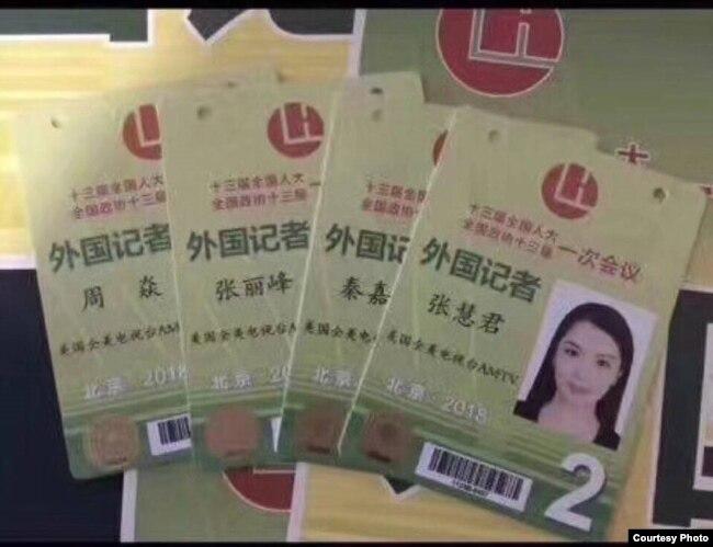 张慧君的外国媒体记者牌
