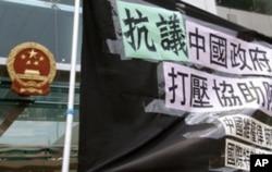香港人权组织把标语贴在中联部门口