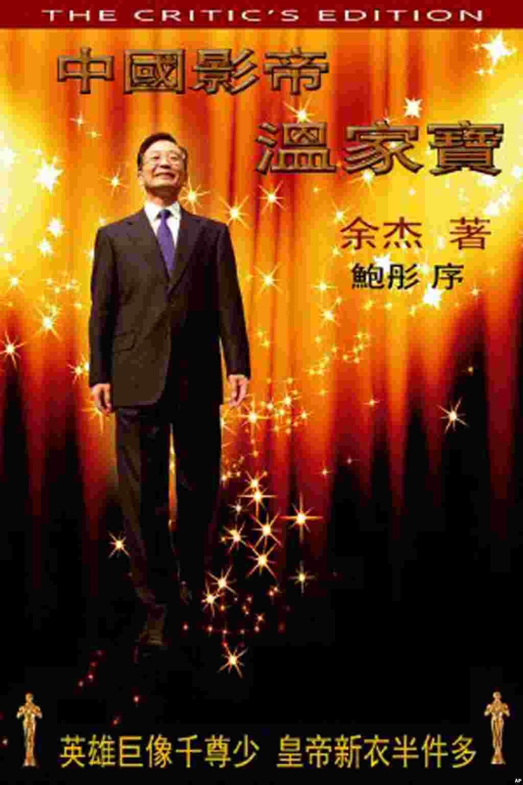 中国异议作家余杰